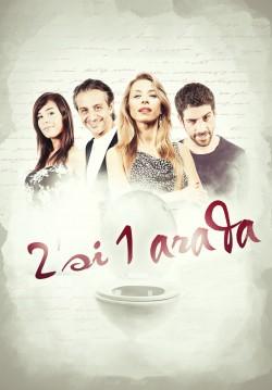 2'si 1 Arada