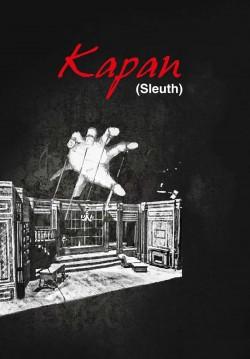 2019-11-14 20:00:00 Kapan (Sleuth)