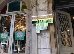 Kıraathane İstanbul Edebiyat Evi
